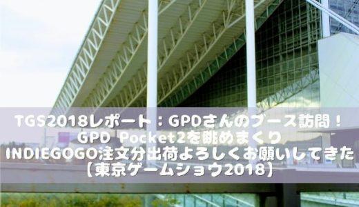 GPD Pocket2を眺めまくりINDIEGOGO注文分出荷よろしく!と伝えてきた【東京ゲームショウ2018】