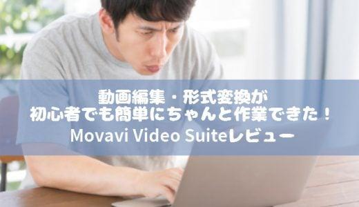 Movavi Video Suite 17 レビュー 動画編集・形式変換が初心者でも簡単にできた![PR]