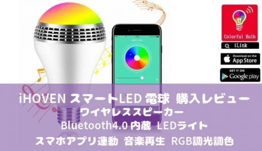 iPhone/スマホで操作 iHOVEN スマートLED電球 レビュー Bluetooth4.0 内蔵 ワイヤレススピーカー アプリ連動 音楽再生バルブライト