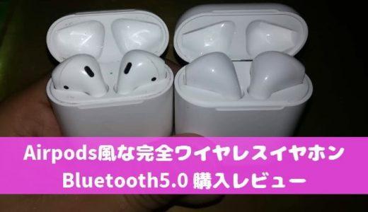 Airpods風な完全ワイヤレスイヤホン Bluetooth5.0 購入レビュー
