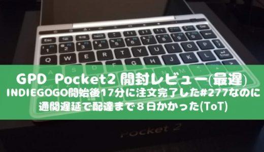GPD Pocket2 開封レビュー 【INDIEGOGO開始後17分に注文完了した#277なのに通関遅延で配達まで8日】