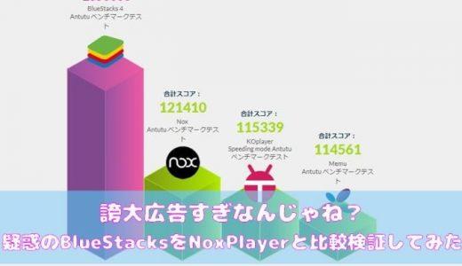 【疑惑のベンチマーク】Androidエミュ BlueStacks vs NoxPlayer 比較検証してみた【誇大広告すぎ?】