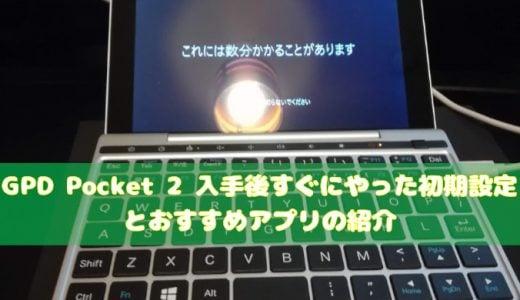 GPD Pocket 2 入手後すぐにやった初期設定とおすすめアプリの紹介