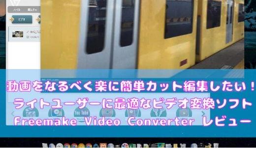 動画をなるべく楽に簡単カット編集したい!ライトユーザーに最適なビデオ変換ソフト Freemake Video Converterレビュー