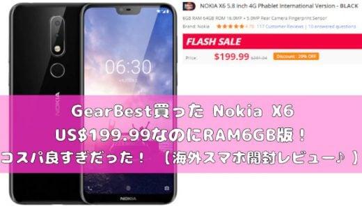 GearBestで買った Nokia X6 (TA-1083)レビュー US$199.99なのにRAM6GB版がコスパ良すぎだった! 【海外スマホ開封】
