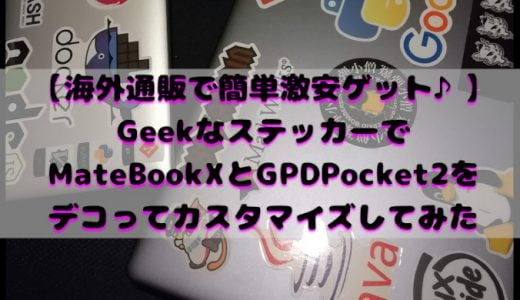 【海外通販で簡単激安ゲット♪】GeekなステッカーでノートPCを デコってカスタマイズしてみた