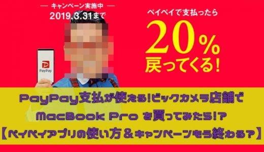 PayPay支払が使える!ビックカメラ店舗で MacBook Pro を買ってみたら!? 【ペイペイアプリの使い方】