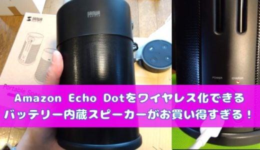 Amazon Echo Dotをワイヤレス化できる バッテリー内蔵スピーカーがお買い得すぎた!【完全無線アレクサ!】