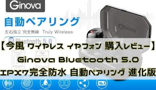 【今風 完全ワイヤレス イヤフォン 購入レビュー】Ginova Bluetooth 5.0 IPX7防水 Bluetooth イヤホン 高音質 両耳 自動ペアリング 進化版