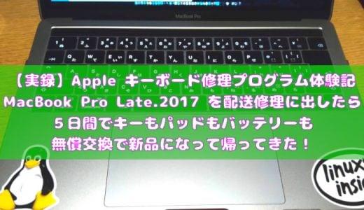 Appleキーボード無償修理プログラム体験記 MacBook Pro Late.2017を配送修理に出したら5日間でキーもパッドもバッテリーも新品になって帰ってきたよ!
