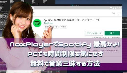 NoxPlayerでSpotify最高かよ! PCでも時間制限を気にせず無料で音楽三昧する方法