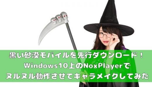 黒い砂漠モバイルを先行ダウンロード! Windows10上のNoxPlayerでヌルヌル動作させてキャラメイクしてみた