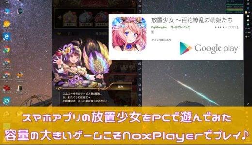 スマホアプリの放置少女をPCで遊んでみた 容量の大きいゲームこそNoxPlayerでプレイ♪