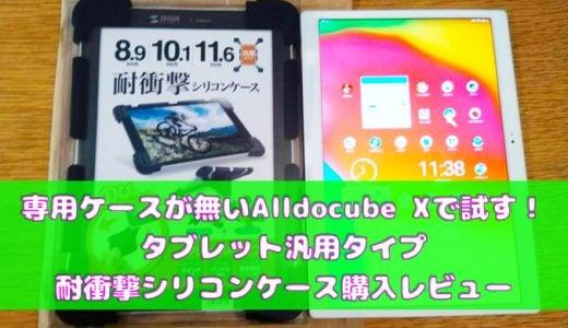 専用ケースが無いAlldocube Xで試す!タブレット汎用タイプ耐衝撃シリコンケース購入レビュー