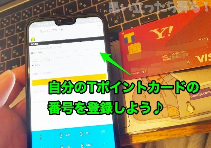 PayPayのスマホアプリにTポイントカードの番号を登録している画面写真