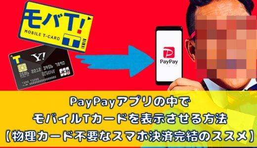 PayPayアプリの中でモバイルTカードを表示させる方法【物理カード不要なスマホ決済完結のススメ】