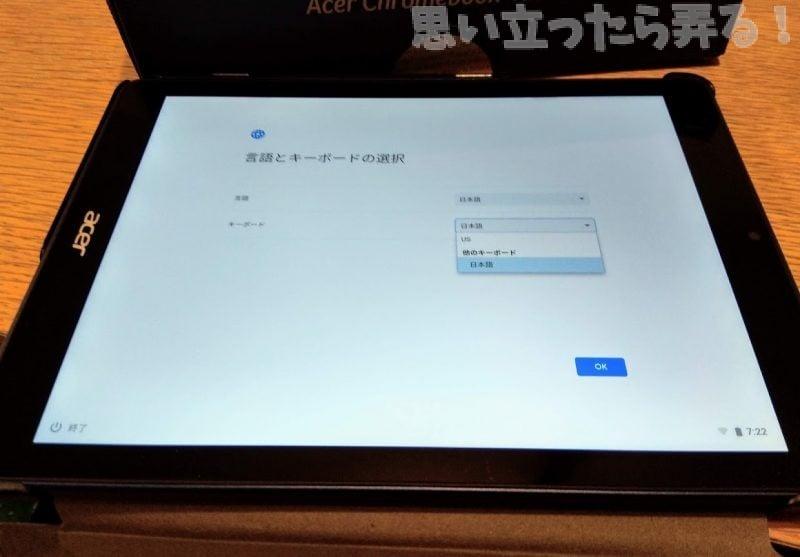 Chromebookの設定は言語とキーボードの設定で日本語を選択するだけ