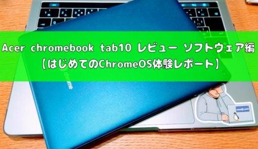 Acer chromebook tab10 レビュー ソフトウェア編 【はじめてのChromeOS体験レポート】
