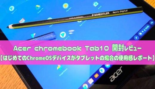 Acer chromebook Tab 10 開封レビュー【はじめてのChromeOSデバイスがタブレットの場合の使用感レポート】