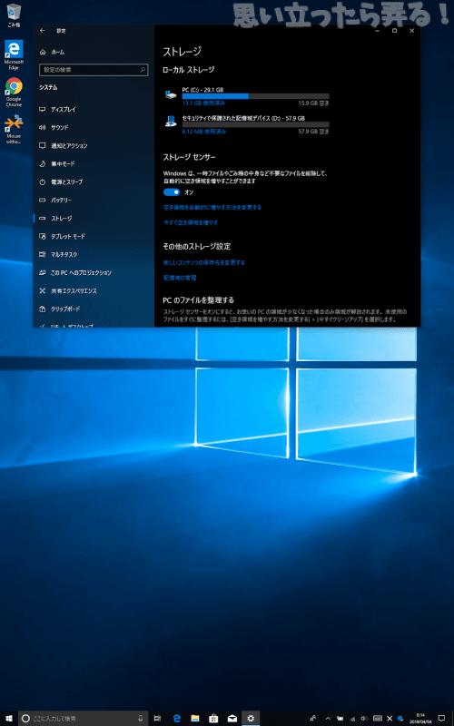 PiPO W2Proタブレットのストレージ容量を確認している画面写真