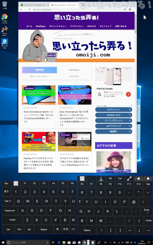 PiPO W2Proタブレットを使用している状態の画面写真