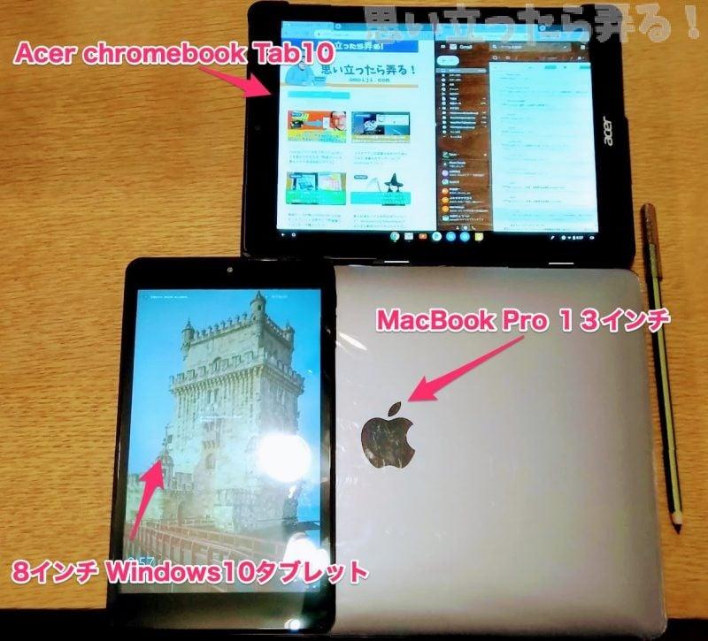 MacBook Pro 13インチと10インチタブレットと8インチタブレットでサイズを比較する写真