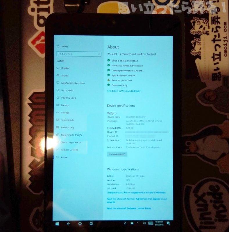Windows10タブレットの仕様を表示させた画面写真