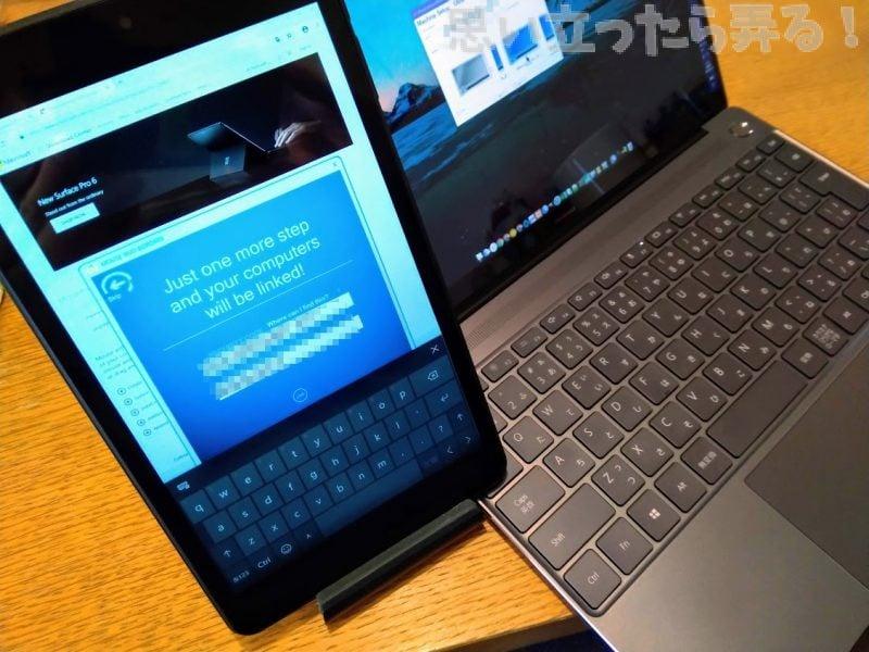 ノートパソコンとタブレットのWindows同士の画面を相互接続している画面写真