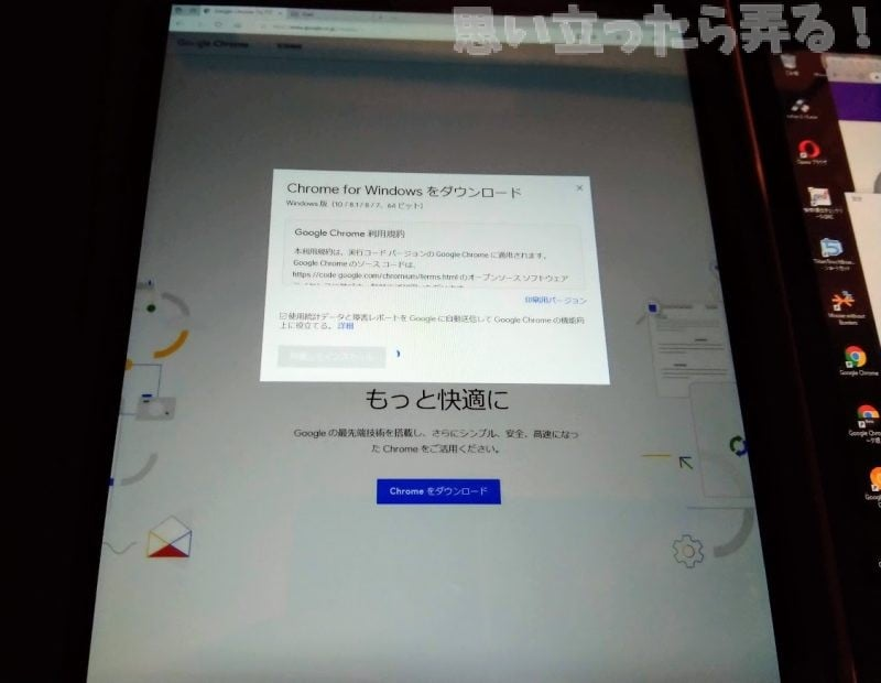 Windows10タブレットでGoogle Chromeブラウザをセットアップしている画面写真