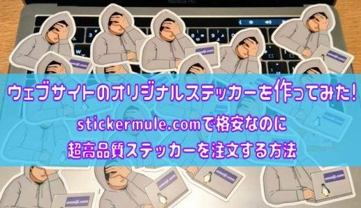 ウェブサイトのオリジナルステッカーを作ってみた!stickermuleで格安なのに超高品質ステッカーを注文する方法