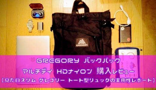 グレゴリー トート角型リュック実用性レポート GREGORY バックパック マルチデイ HDナイロン 購入レビュー