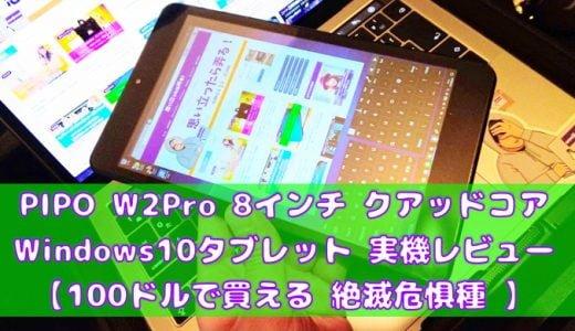 PIPO W2Pro 8インチ クアッドコア Windows10タブレット 実機レビュー【100ドルで買える 絶滅危惧種 】