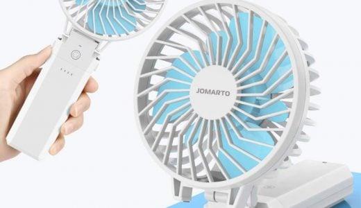 オフィス持ち込みで怒られる理由が皆無なコンセントもUSBも不要で長時間駆動!5200mAhモバイルバッテリー内蔵 手持ち折り畳み扇風機 レビュー