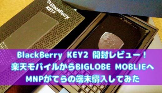 昔のBBユーザーが念願の入手! BlackBerry KEY2   開封レビュー! 楽天モバイルからBIGLOBE MOBILEにMNPしてお得な端末割賦購入できた