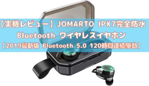 【実機レビュー】JOMARTO IPX7完全防水 Bluetooth ワイヤレスイヤホン【2019最新版 Bluetooth 5.0 120時間連続駆動】
