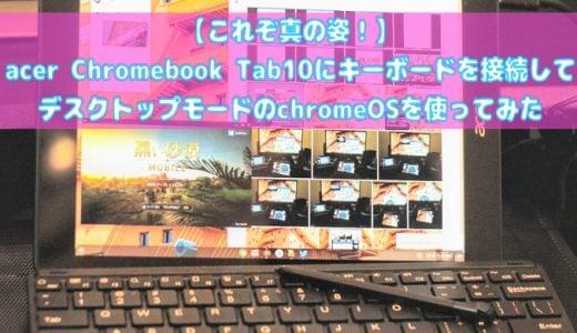 Acer Chromebook Tab 10にキーボードを接続して デスクトップモードのchromeOSを使ってみた