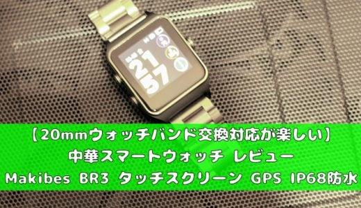 【20mmウォッチバンド交換対応が楽しい】中華スマートウォッチ レビュー Makibes BR3 タッチスクリーン GPS IP68防水