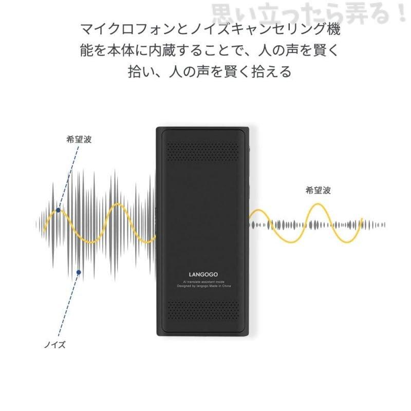 高性能マイクロフォンとノイズキャンセリング機能でAI翻訳