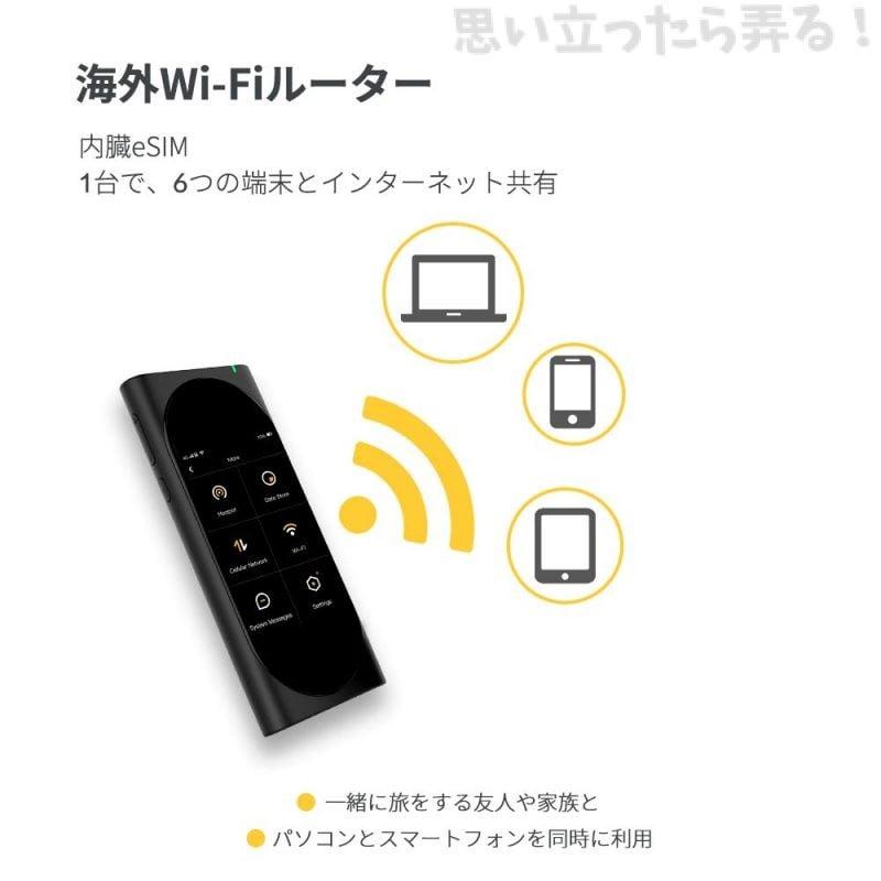 内蔵eSIMで海外Wi-Fiルーターとして使える