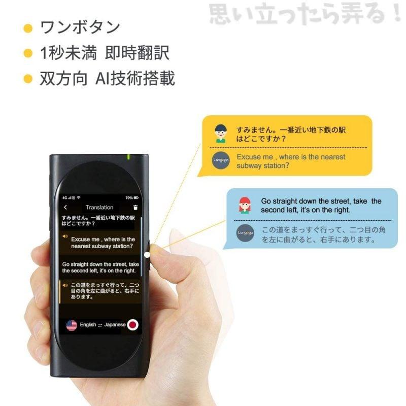 1秒未満で即時翻訳が可能な電子翻訳機