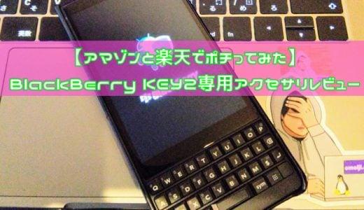 BlackBerry KEY2 専用アクセサリレビュー 【アマゾンと楽天でポチってみた】