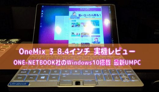 OneMix3 実機レビュー 実用的サイズ 8.4インチ UMPC登場!ONE-NETBOOK社の最新Windows10搭載ミニノートPC