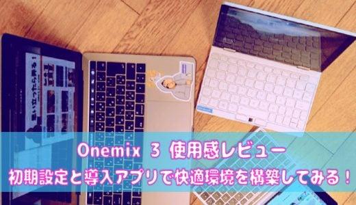 Onemix 3 使用感レビュー 【初期設定と導入アプリで快適環境を構築してみる!】