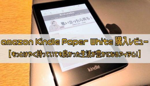Kindlepaperwhite 第10世代 購入レビュー 読書という習慣を思い出させてくれる。他に無いシンプルデバイス