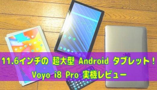 11.6インチの大型 格安Android タブレット VOYO i8 Pro 実機レビュー Deca Core CPU搭載なのに2万円以下で買える