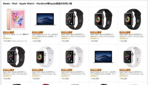 Beats・iPad・Apple Watch・MacBook等Apple製品がお買い得