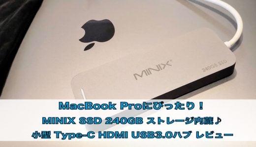 Type-C HDMI出力付き USBハブ レビュー MacBook ProにおすすめなSSD内蔵 MINIX NEO USB HUB