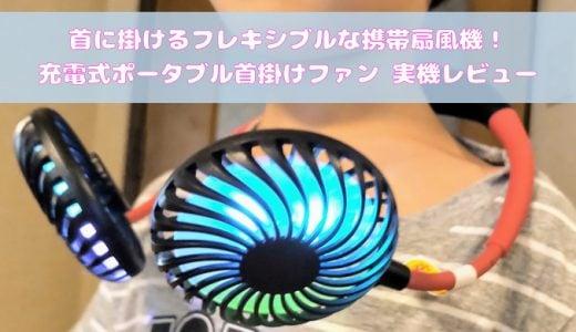 首に掛けるフレキシブルな携帯扇風機!ダブルファン 充電式ポータブル首掛けファン ミニ 7枚羽根 USB扇風機 実機レビュー