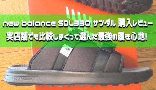 new balance(ニューバランス) サンダル SDL330 購入レビュー 実店舗でも比較しまくって選んだ最強の履き心地!
