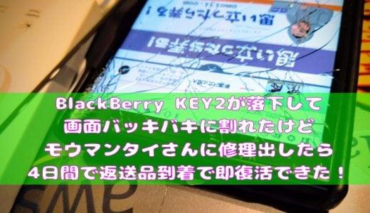 BlackBerry KEY2が落下して液晶画面が派手に割れたけどモウマンタイさんに修理出したら4日間で返送品到着で即復活できた!